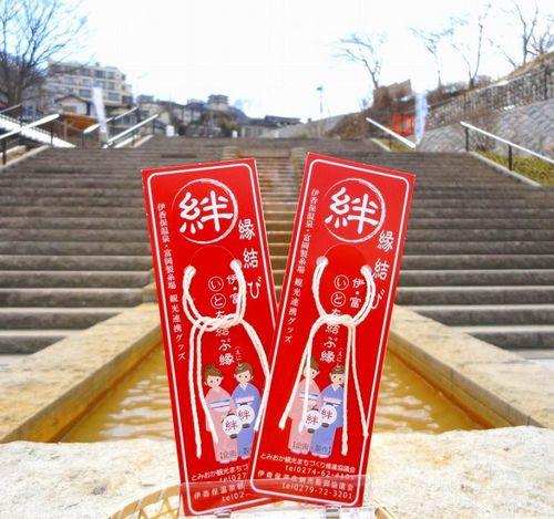 祝☆世界文化遺産に登録勧告『富岡製糸場』との縁結びグッズ