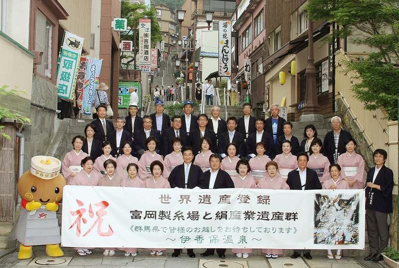 祝!世界遺産登録「富岡製糸場と絹産業遺産群」