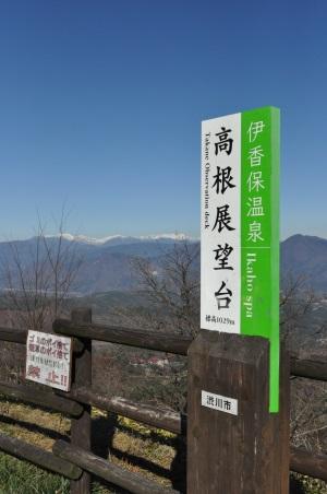 「春の伊香保~榛名ドライブ」