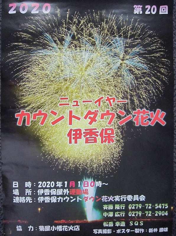 2020 ニューイヤーカウントダウン花火 伊香保