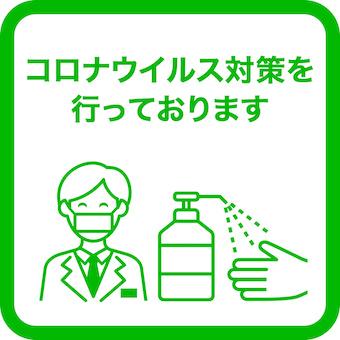 新型コロナウイルス感染症への当館の取り組み【8月9日更新】