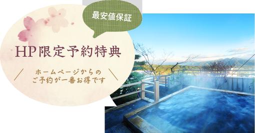 ☆ホームページ限定予約特典☆