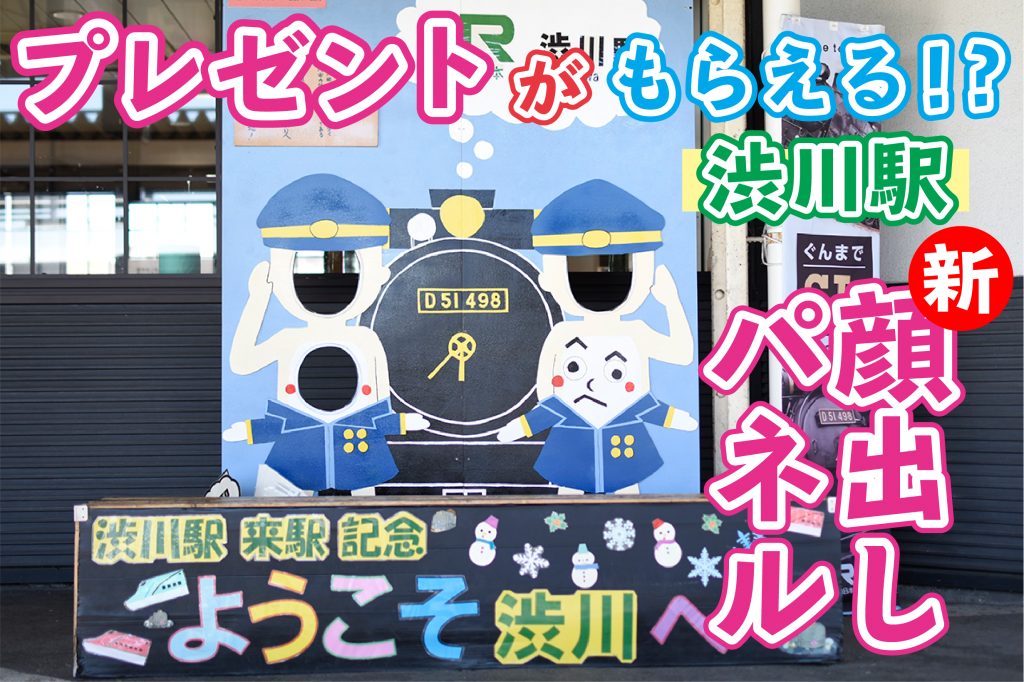 「いかフォト」×「JR渋川駅」コラボ企画(1/28~)