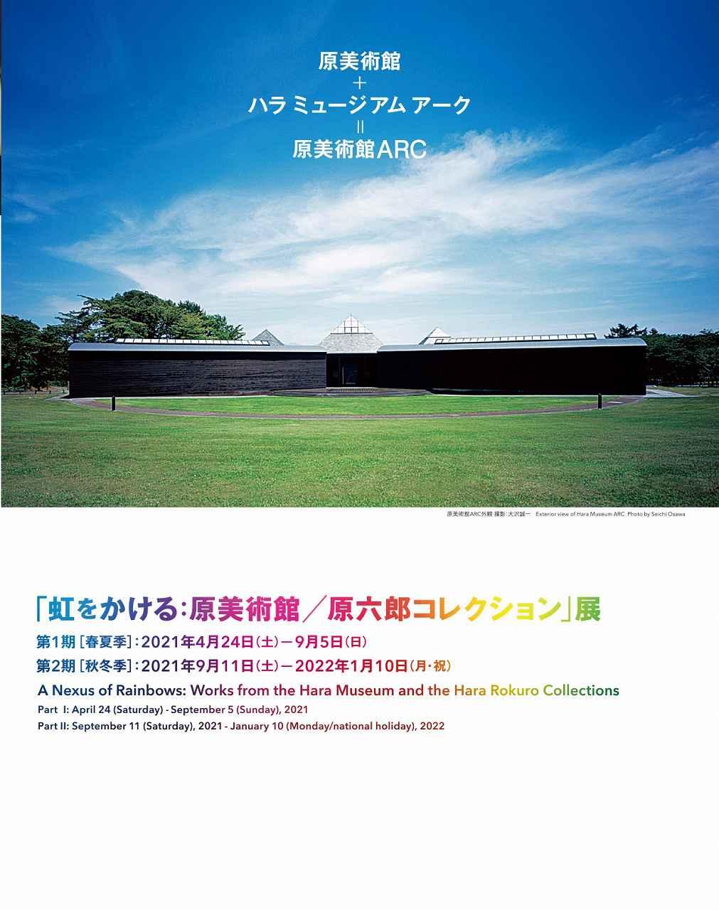【原美術館ARC】虹をかける:原美術館/原六郎コレクション